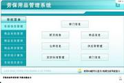 宏达劳保用品管理系统 2.0