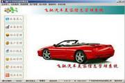 飞驰汽车美容管理软件  互联网版