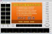 金影自动套版制作系统 6.0