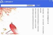 云搜網盤助手201...
