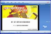 全国计算机等级考试二级(C语言)-软件教程