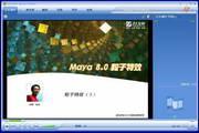 Maya 8.0 粒子特...