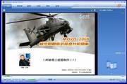 Maya 2008 制作阿帕奇武装直升机精解-软件教程