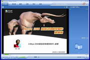 Maya 2008 高级动物模型制作-软件教程