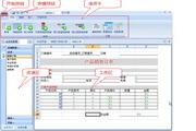 E-data业务设计与运行平台