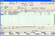 商务星化妆品销售管理系统 9.08