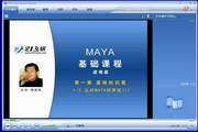 Maya 基础课程之建模篇-软件教程第一章 基础知识篇