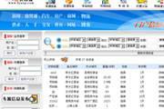 中国联盟物流网...