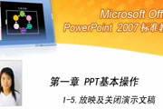 PowerPoint 2007...