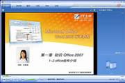Word 2007 標準教程-軟件教程