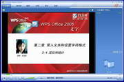 WPS Office 2005 文字-软件教程