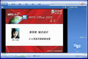 WPS Office 2005...
