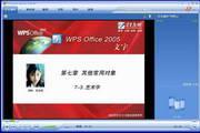 WPS Office 2005...