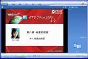 WPS Office 2005 文字-软件教程