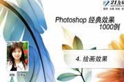 Photoshop 经典效果1000例-软件教程 绘画效果