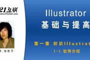 Illustrator 基础与提高-软件教程 软件介绍