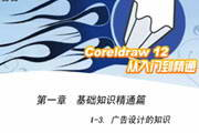 CorelDRAW 12 广...