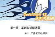 CorelDRAW 12 广告设计高级教程-软件教程
