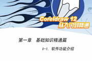 CorelDRAW 12 广告设计高级教程-软件教程 软件功能介绍