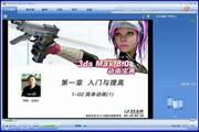 3ds Max 8.0 动画制作宝典-软件教程