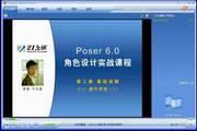 Poser 6 三维角色设计-软件教程 第二章 基础讲解