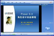 Poser 6 三维角色设计-软件教程第二章 基础讲解