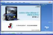 AE 7 完全使用手册之操作篇-软件教程