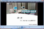 网络管理实用教程-软件教程 Red Hat Linux简介(1)