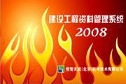 恒智天成山西省建筑工程资料管理软件 2014版