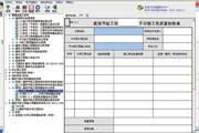 恒智天成福建省建筑工程资料管理软件 2014