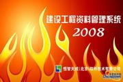 恒智天成河南省建筑工程资料管理软件 2014