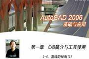 AutoCAD 2006 教...
