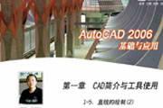 AutoCAD 2006 教程-软件教程