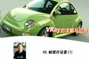 VRay 的详解与应用-软件教程