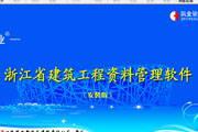 浙江省建筑工程...
