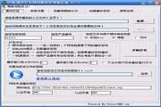 HTMLPacker网络版加密端