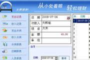 大熊家资金管理系统 3.2 网络版
