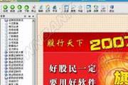 股行天下2014旗舰版 1.0