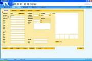 AH物料仓管系统-ERP仓库管理软件 4.05