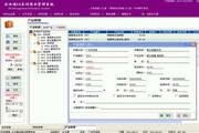 企业通超市收银软件 8.7.1