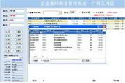 企业通服装销售管理软件 8.4.3