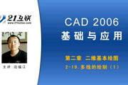 AutoCAD 2006 教程-软件教程第二章