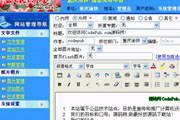 渝快网络文章图片发布系统