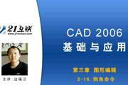 AutoCAD 2006 教程-软件教程第三章