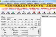 中彩3D彩票软件(...