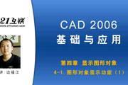 AutoCAD 2006 教程-软件教程第四章 显示图形对象