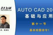 AutoCAD 2004 基...