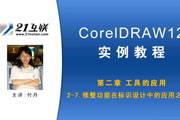 CorelDRAW 入门-...