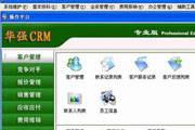 华强CRM客户管理...