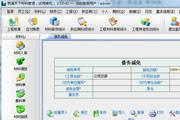 筑满天下-建筑材料管理软件标准版 2.5
